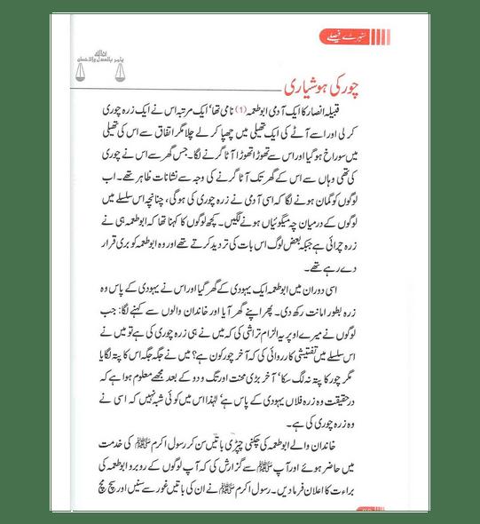 Sunhary Faisley (Urdu)