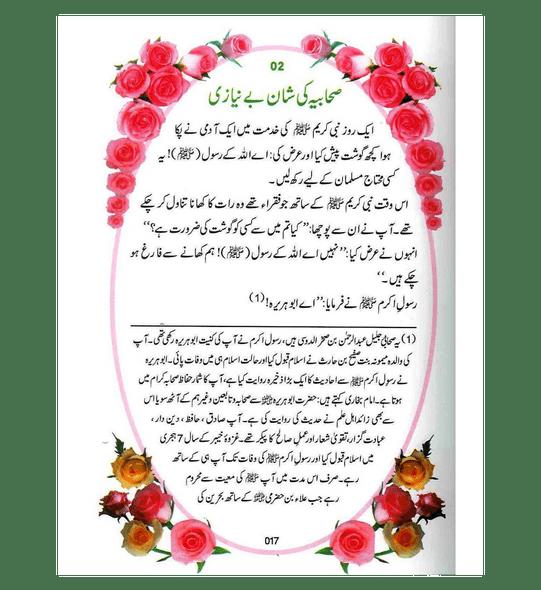 Sunehari Kirnain / Golden Rays : Urdu / سُنهری کِرنیں اردو
