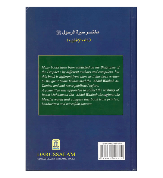 Abridged Biography of Prophet Muhammad صلی الله علیه وآله وسلم