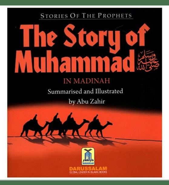 The Story of Muhammad صلی الله علیه آله وسلم in Madinah