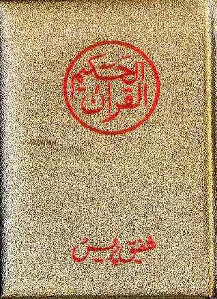 Quran Persian Script (15 line Small)