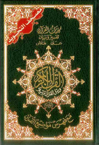 Tajweed Quran - Colour coded Arabic only Medium
