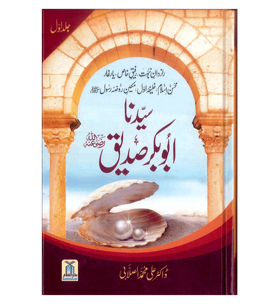 Sayedina Abu Bakr Siddique (R) ( 2vol. set)