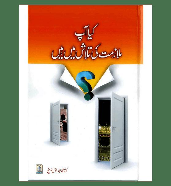 Kya Aap Mulazmat Ke Talash Mein Hai