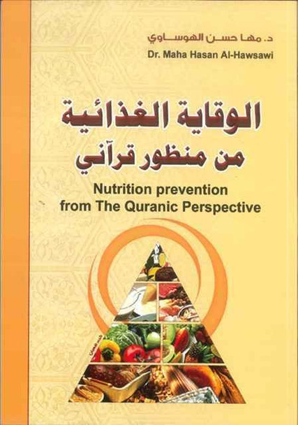 Nutrition Prevention from the Quranic Perspective