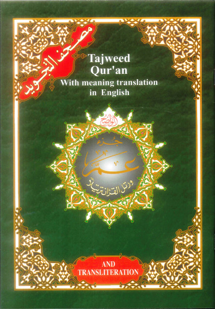 Juz Amma : with Meanings Translation and Transliteration in English