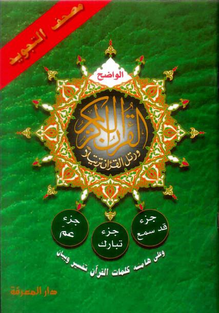 Qad Same'a, Juz Tabarak, Juz Amma (3 Parts in 1)