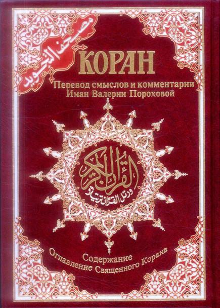 Tajweed Quran with Meanings Translation in Russian : Kopah