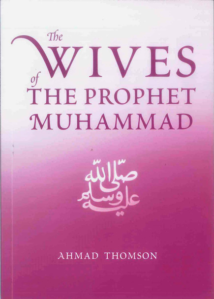The Wives of the Prophet Muhammad صلی الله علیه وآله وسلم ( Taha )