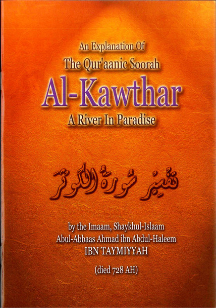 An Explanation of Soorah al-Kawthar
