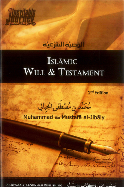 Islamic Will & Testament