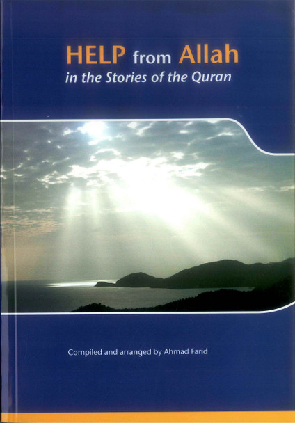 Help from ALLAH In the stories of the Quran