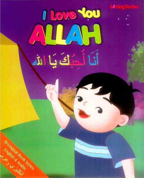I Love You Allah (Arabic/English)