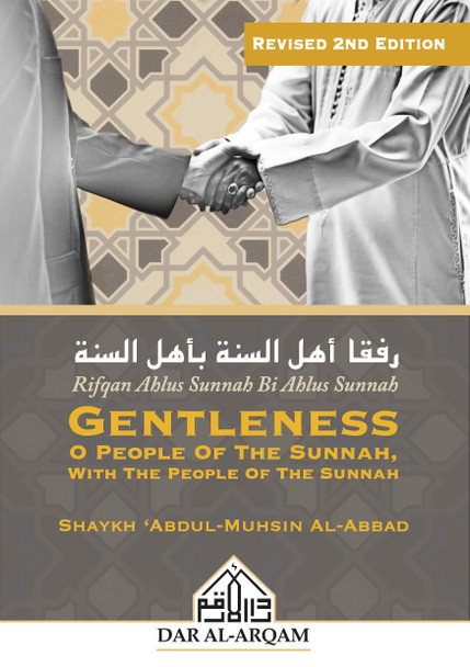 Gentleness O People of the Sunnah, with the People of the Sunnah