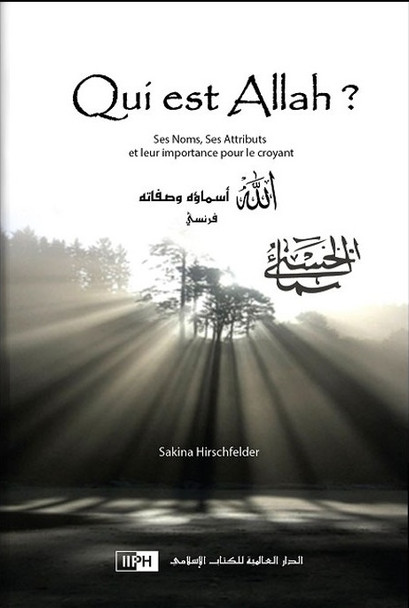 WHO IS ALLAH? QUI EST ALLAH? (FRENCH)
