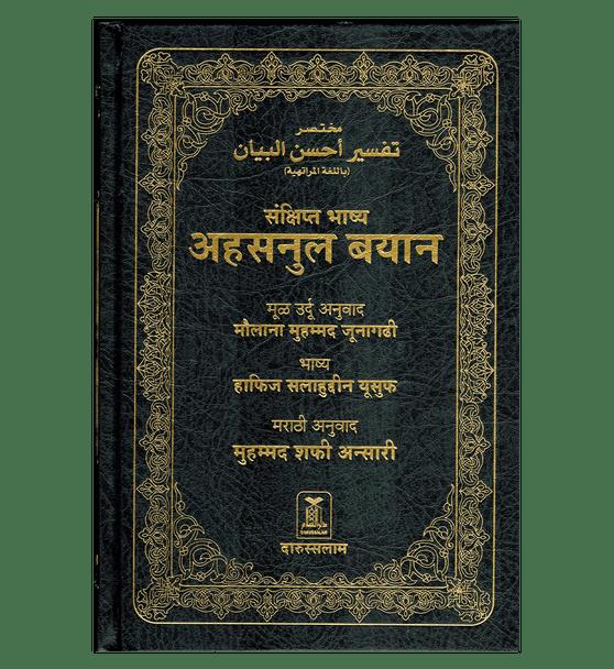 Mukhtasar Tafsir Ahsanul Bayan (Marathi Language)
