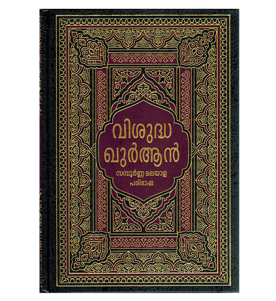The Quran In Malayam Language