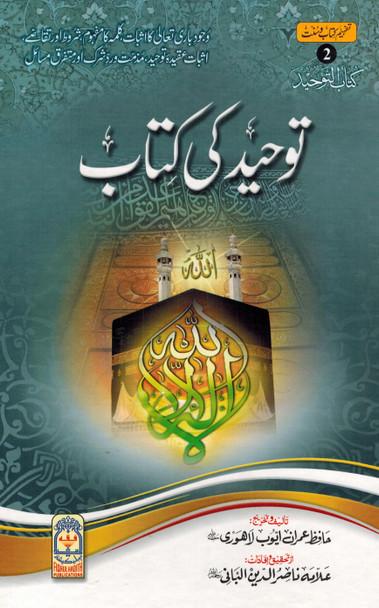 Tawheed ki Kitab : Urdu / توحید کی کتاب اردو