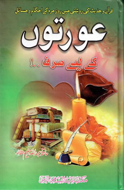 Auraton K Liye Sirf : Urdu / عورتوں کے لیے صرف..! اردو