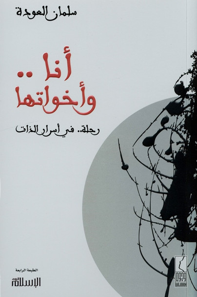 Arabic: I and Sisters : journey into the secrets of self