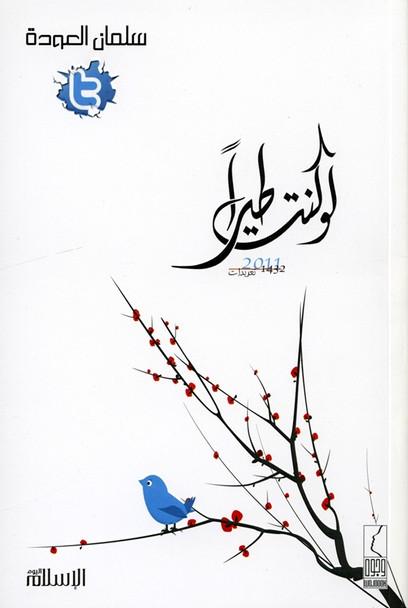 Arabic: If you were a bird (لو كنت طيراً)