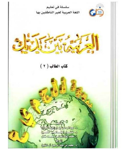 Al-Arabiya Baynah Yadayk - Arabic at Your hand (Student book - Volume 2 with CD)