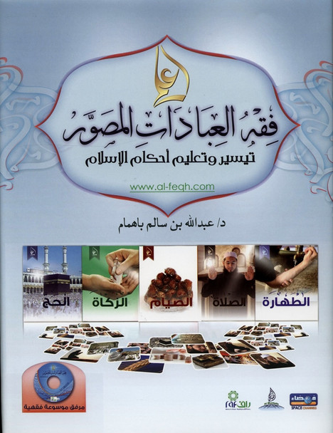 Arabic- Illustrated jurisprudence of act of worship with Cd