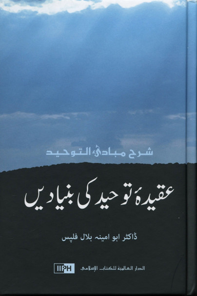 The Fundamentals of Tawheed : Urdu : عقیدهِ توحید کی بنیادیں