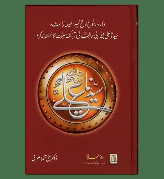 Urdu: Seerat Sayedina Ali : سیدناعلی رضی اللهُ عنهُ