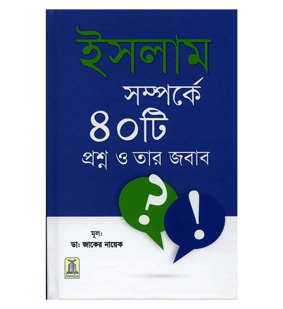 Bengali: 40 Answers in Defence of Islam