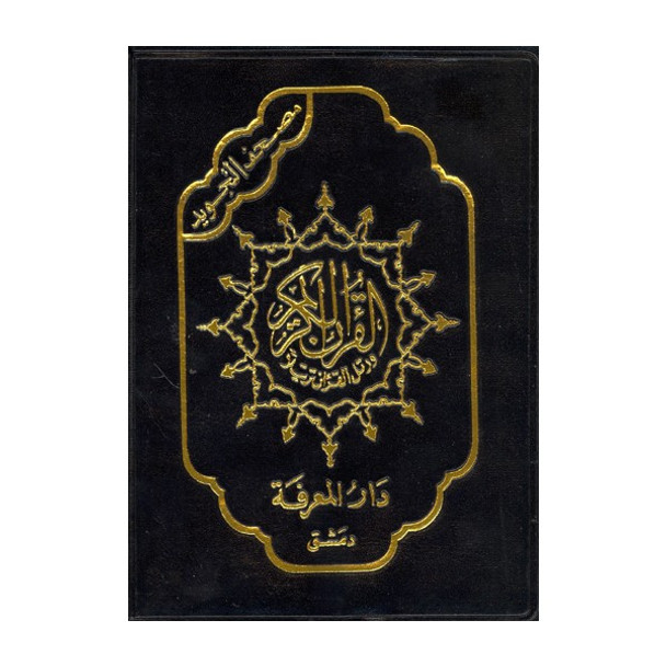 Tajweed Quran in Leather Zipped Cover : Large 15 x 21