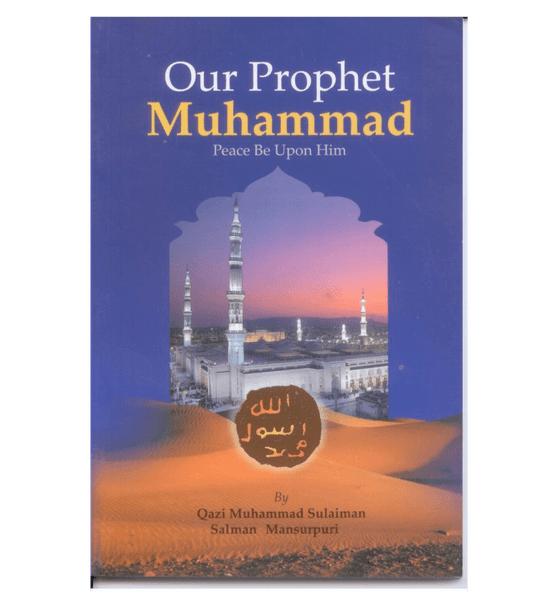 Our Prophet Muhammad صلی الله علیه وآله وسلم