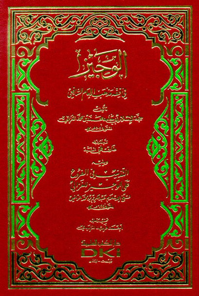 The Brief in the Jurisprudence of the Doctrine of Imam Shafi'i (الوجيز في فقه مذهب) (22864)