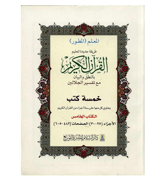 Tafsir of Noble Quran In Arabic Part(25_30)