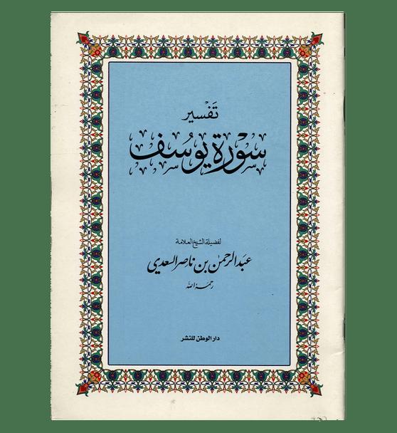 Tafsir Surah Yousuf In Arabic