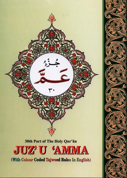 Juz Amma with colour coded Tajweed Rules in English (Persian/Urdu script) AZ