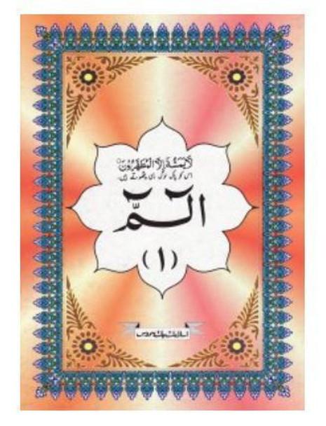 The Holy Quran in 30 Individuals parts (Persian/Urdu script)