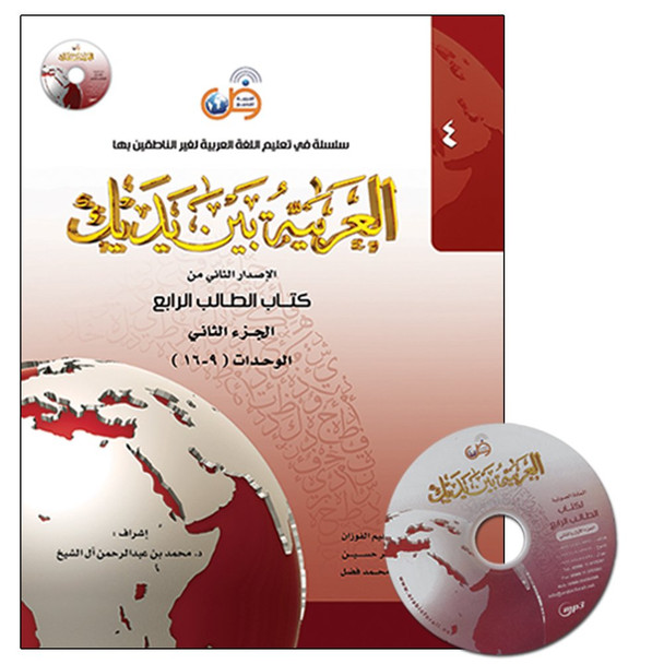 Al-Arabiya Baynah Yadayk - Arabic at Your hand (Level 4, Part 2) with Cd