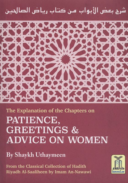 Explanation of Riyad-us-Saliheen,  Patience, Greetings & Advice on women شرح رياض الصالحين