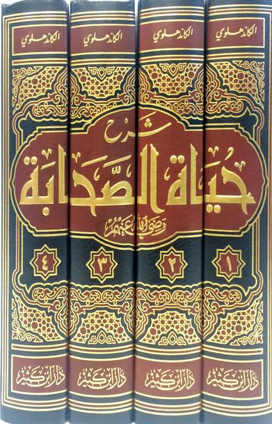 Shrah Hayat-Us-Sahaba 4 volumes set(Lives of The Sahaba) Arabic شرح حياة الصحابة