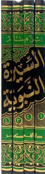 Arabic:The Biography of Prophet PBUH (4 volume set) by Ibn Hisham السيرة النبوية لأبن هشام
