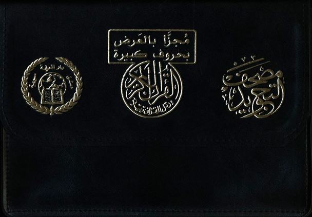 Tajweed Quran 30 Parts Landscape in Leather Case