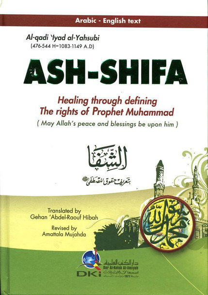 ASH-SHIFA | Healing through defining the rights of prophets Muhammad PBUH