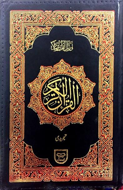 Tajweed Quran Zip Cover Arabic Only (Persian/Urdu script)