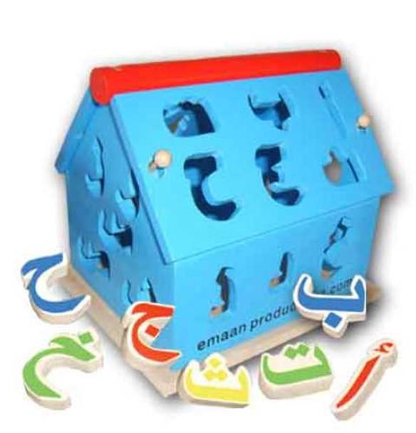 Alphabet House (Arabic)