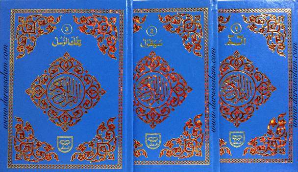 Holy Quran: 30 Juz/Siparah Set with tajweed rules