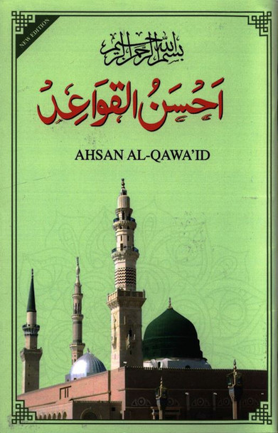 Ahsan Al Qawaid Colour Coded (gloss finish paper)-2547