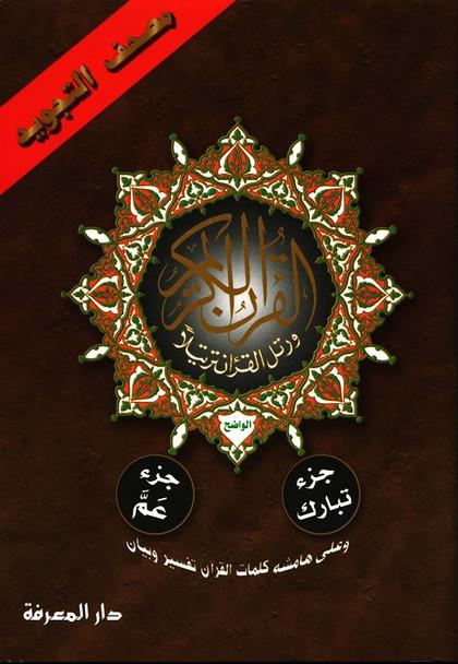 Juz Tabarak, Juz Amma Tajweed (2 Parts in 1)