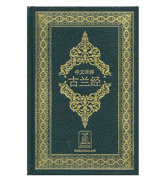 Chinese: Al Quran Al Kareem (Quran with chinese Translation)