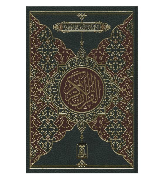 Al Quran Al Hakeem (108)-Arabic Only (13 lines with Urdu-Persian-Hindi Script)